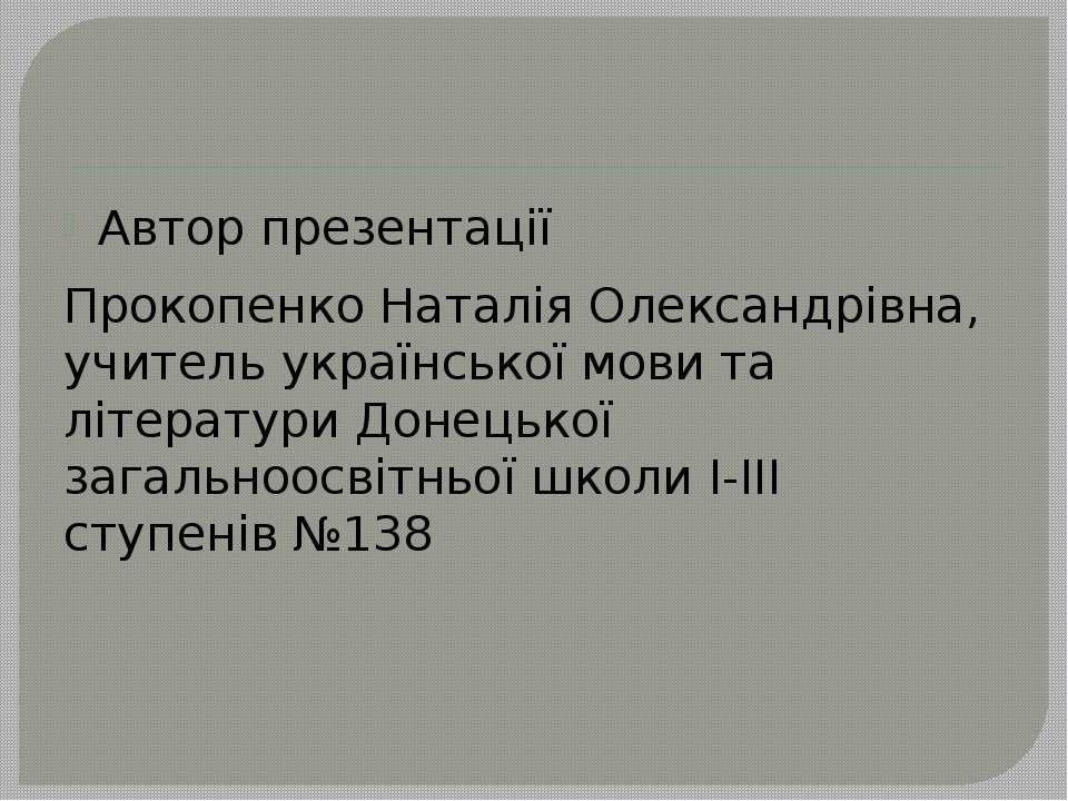 Автор презентації Прокопенко Наталія Олександрівна, учитель української мови ...