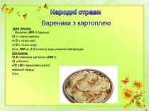 Вареники з картоплею Для тіста 3склянки (450г) борошна; 3ст. ложки сметани...