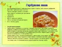 Це найдавніший рецепт і найпоширеніша страва з гарбуза, якій співають дифірам...