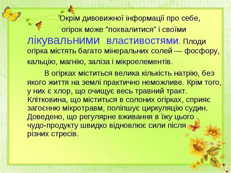 """Окрім дивовижної інформації про себе, огірок може """"похвалитися"""" і своїми ліку..."""