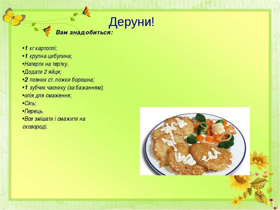 Деруни! Вам знадобиться: 1кг картоплі; 1крупна цибулина; Натерти на тертку....