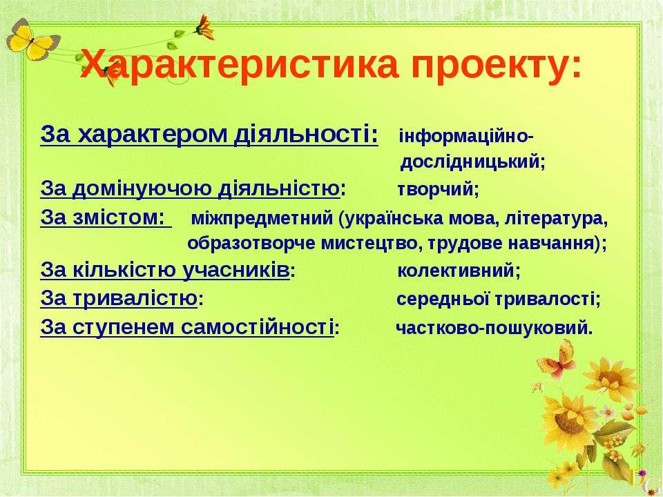 Характеристика проекту: За характером діяльності: інформаційно- дослідницький...