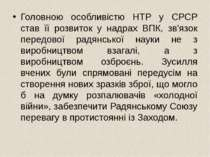 Головною особливістю НТР у СРСР став її розвиток у надрах ВПК, зв'язок передо...