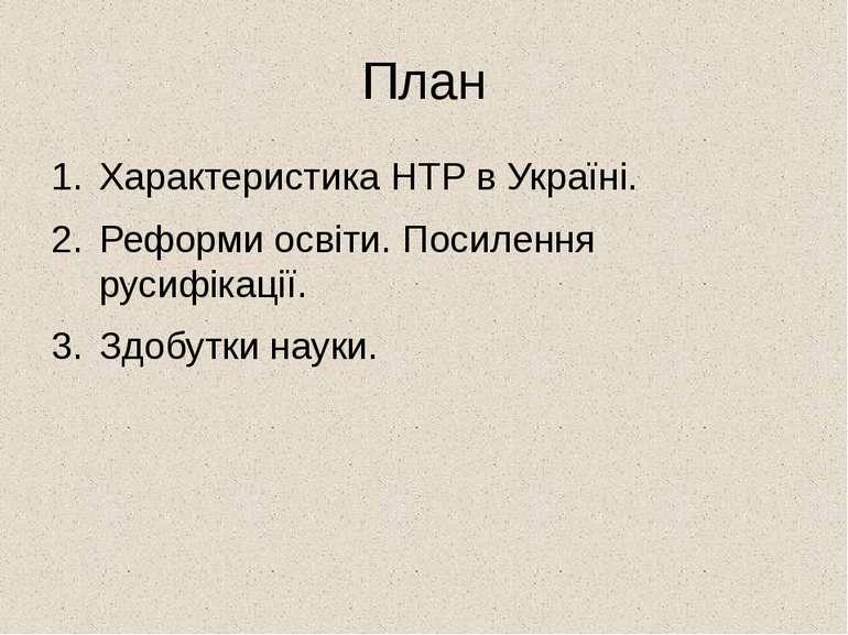 План Характеристика НТР в Україні. Реформи освіти. Посилення русифікації. Здо...