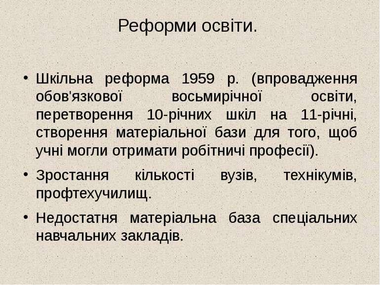 Реформи освіти. Шкільна реформа 1959 р. (впровадження обов'язкової восьмирічн...