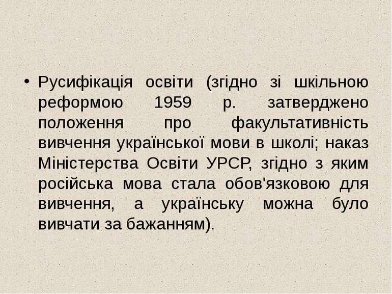 Русифікація освіти (згідно зі шкільною реформою 1959 р. затверджено положення...