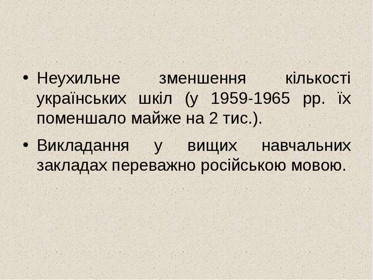 Неухильне зменшення кількості українських шкіл (у 1959-1965 рр. їх поменшало ...