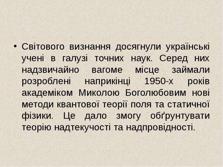 Світового визнання досягнули українські учені в галузі точних наук. Серед них...