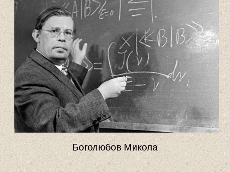 Боголюбов Микола