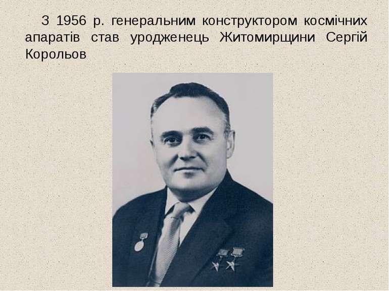З 1956 р. генеральним конструктором космічних апаратів став уродженець Житоми...