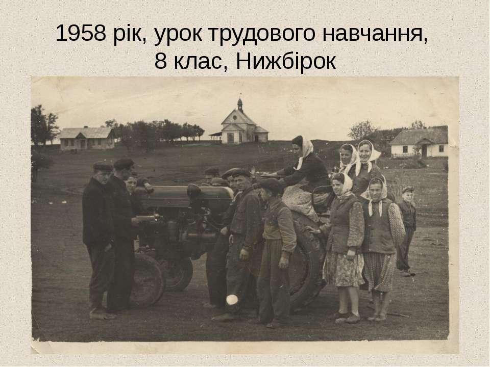 1958 рік, урок трудового навчання, 8 клас, Нижбірок