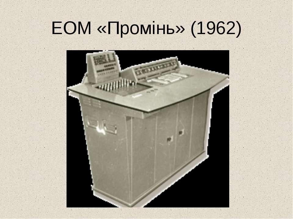 ЕОМ «Промінь» (1962)