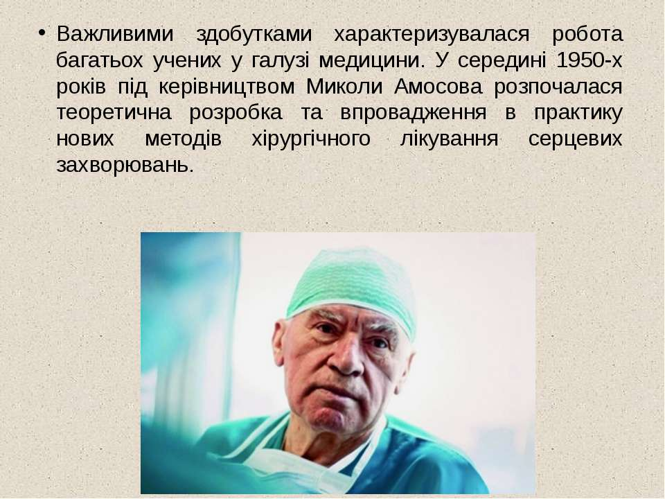 Важливими здобутками характеризувалася робота багатьох учених у галузі медици...