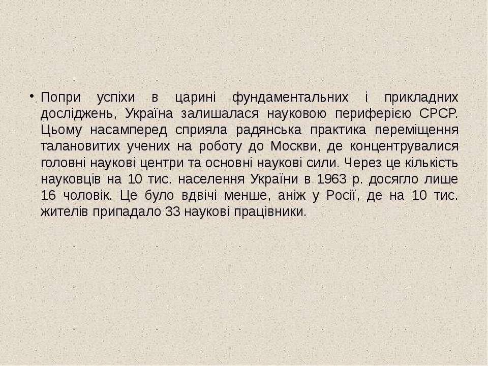 Попри успіхи в царині фундаментальних і прикладних досліджень, Україна залиша...