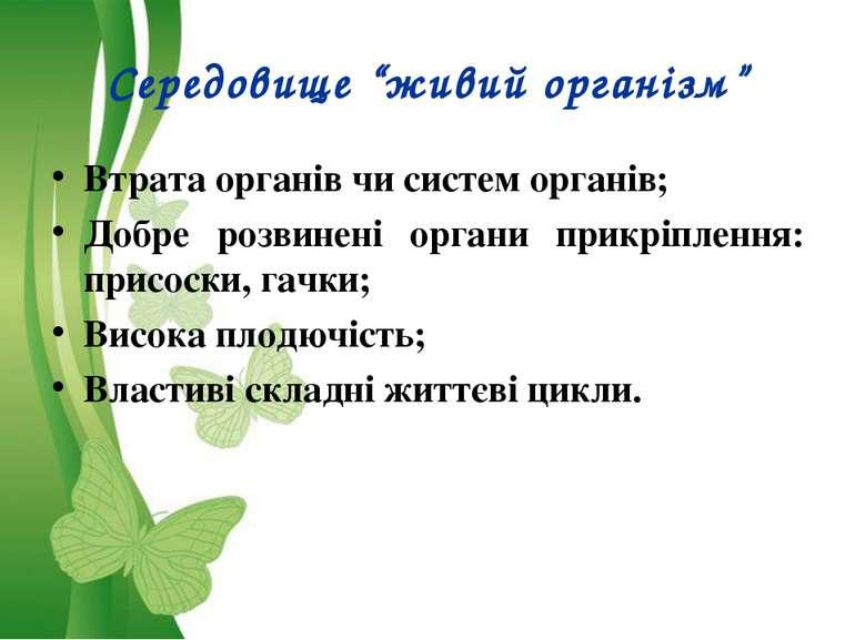 """Середовище """"живий організм"""" Втрата органів чи систем органів; Добре розвинені..."""
