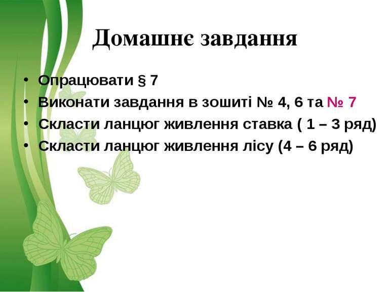 Домашнє завдання Опрацювати § 7 Виконати завдання в зошиті № 4, 6 та № 7 Скла...