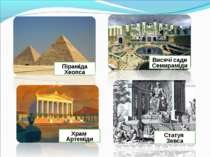 Висячі сади Семираміди Піраміда Хеопса Храм Артеміди Статуя Зевса