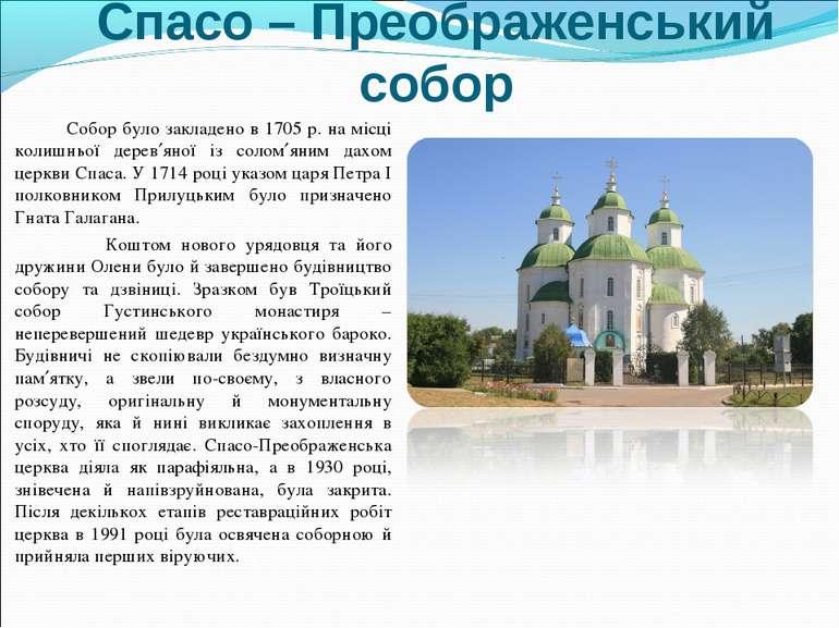Спасо – Преображенський собор Собор було закладено в 1705 р. на місці колишнь...