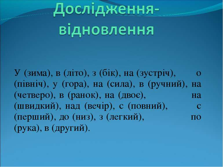 У (зима), в (літо), з (бік), на (зустріч), о (північ), у (гора), на (сила), в...