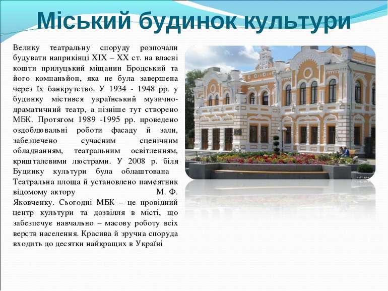 Міський будинок культури Велику театральну споруду розпочали будувати наприкі...