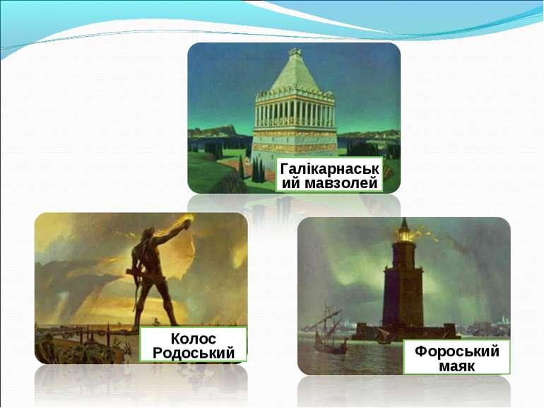 Галікарнаський мавзолей Колос Родоський Фороський маяк