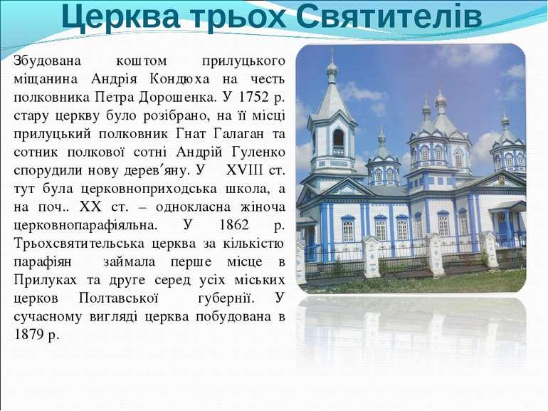 Церква трьох Святителів Збудована коштом прилуцького міщанина Андрія Кондюха ...
