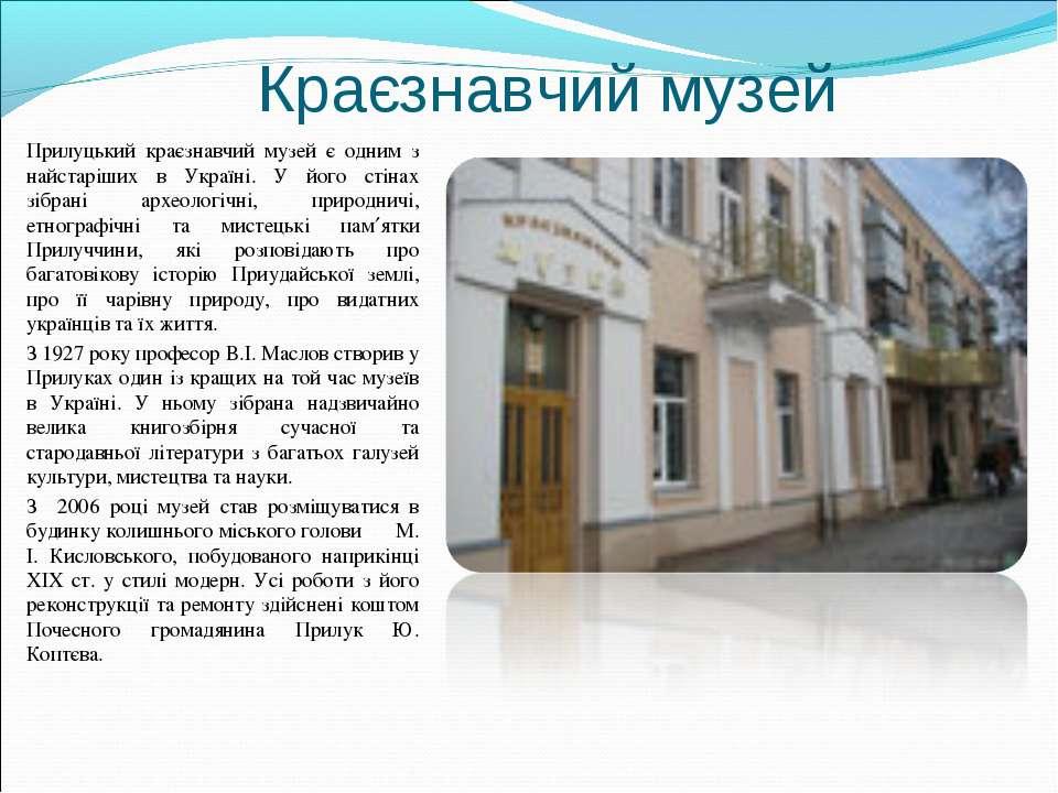 Краєзнавчий музей Прилуцький краєзнавчий музей є одним з найстаріших в Україн...