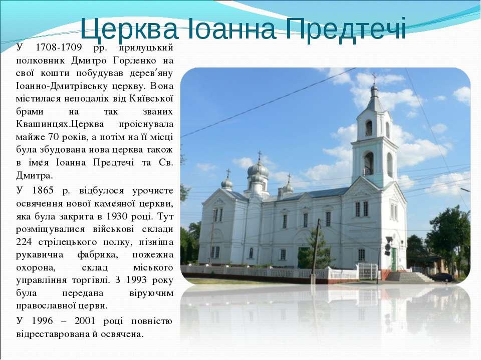 Церква Іоанна Предтечі У 1708-1709 рр. прилуцький полковник Дмитро Горленко н...