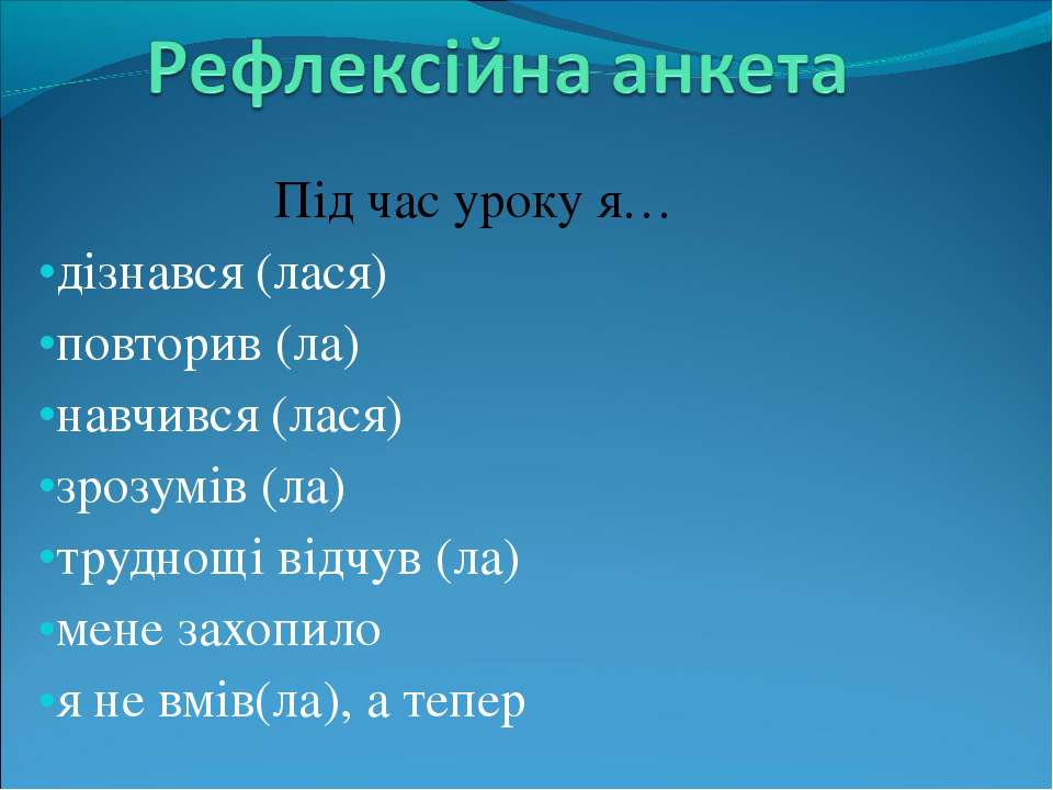 Під час уроку я… дізнався (лася) повторив (ла) навчився (лася) зрозумів (ла) ...