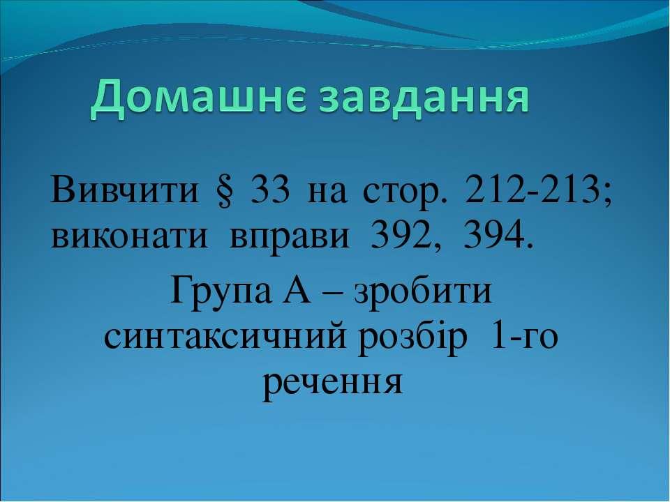 Вивчити § 33 на стор. 212-213; виконати вправи 392, 394. Група А – зробити си...