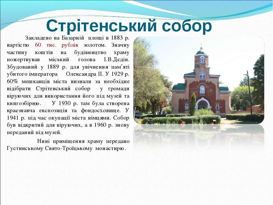 Стрітенський собор Закладено на Базарній площі в 1883 р. вартістю 60 тис. руб...