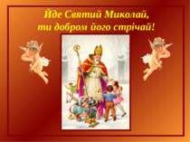 Йде Святий Миколай, ти добром його стрічай!