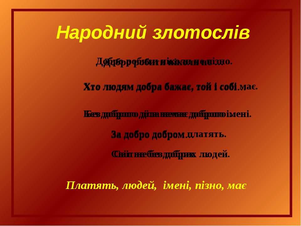Народний злотослів Платять, людей, імені, пізно, має Добро робити ніколи не …...