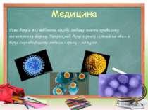 Різні віруси які завдають шкоду людину мають правильну геометричну форму. Нап...