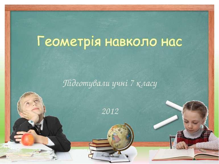 Підготували учні 7 класу 2012