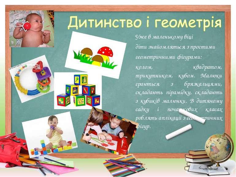 Уже в маленькому віці діти знайомляться з простими геометричними фігурами: ко...