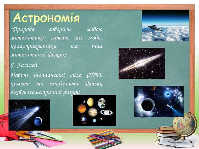 «Природа говорить мовою математики: літери цієї мови: кола,трикутники та інші...