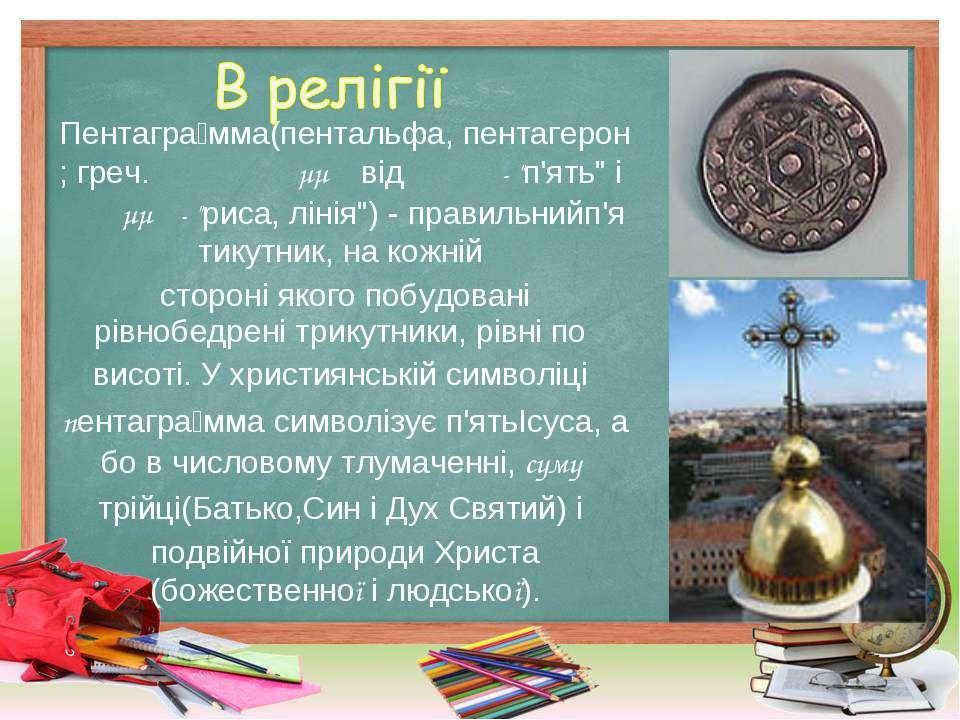 """Пентагра мма(пентальфа,пентагерон;греч.πεντάγραμμονвідπέντε-""""п'ять""""іγ..."""