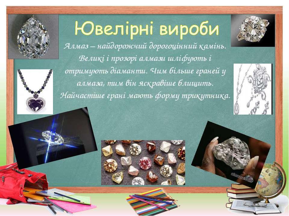 Алмаз – найдорожчий дорогоцінний камінь. Великі і прозорі алмази шліфують і о...