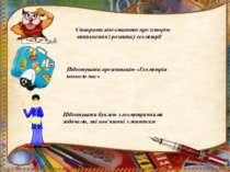 Створити вікі-статтю про історію виникнення і розвитку геометрії Підготувати ...