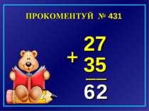 ПРОКОМЕНТУЙ № 431 27 + 35 __ 2 6