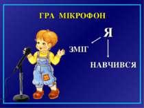 ГРА МІКРОФОН Я ЗМІГ НАВЧИВСЯ