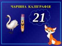 ЧАРІВНА КАЛІГРАФІЯ 21