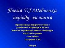 Поезія Т.Г.Шевченка періоду заслання Презентація до відкритого уроку з україн...