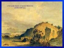 «Гострий берег острова Миколи» (1848-1849 рр.)