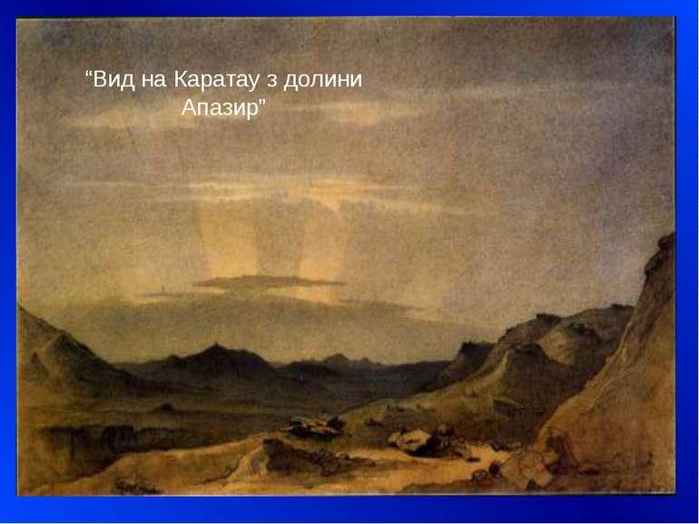"""""""Вид на Каратау з долини Апазир"""""""