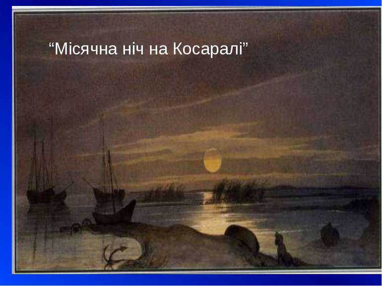 """Місячна ніч на Косаралі"""