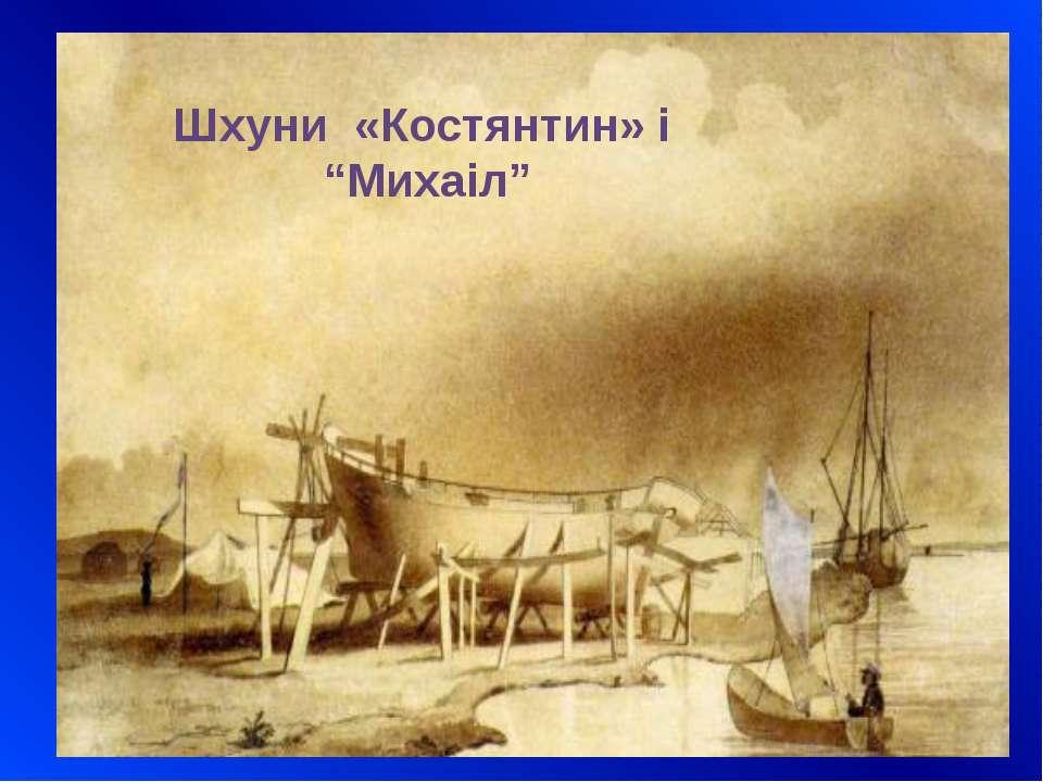 """Шхуни «Костянтин» і """"Михаіл"""""""
