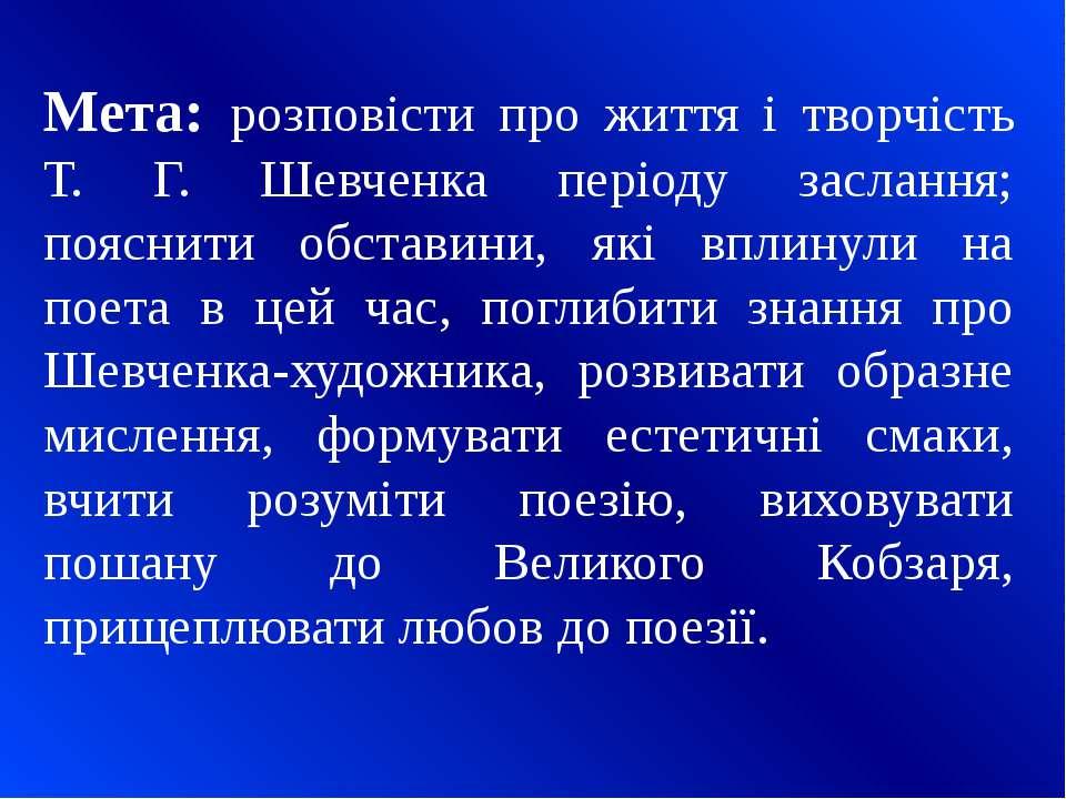 Мета: розповісти про життя і творчість Т. Г. Шевченка періоду заслання; поясн...