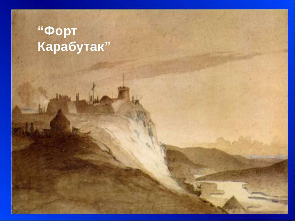 """Форт Карабутак"""